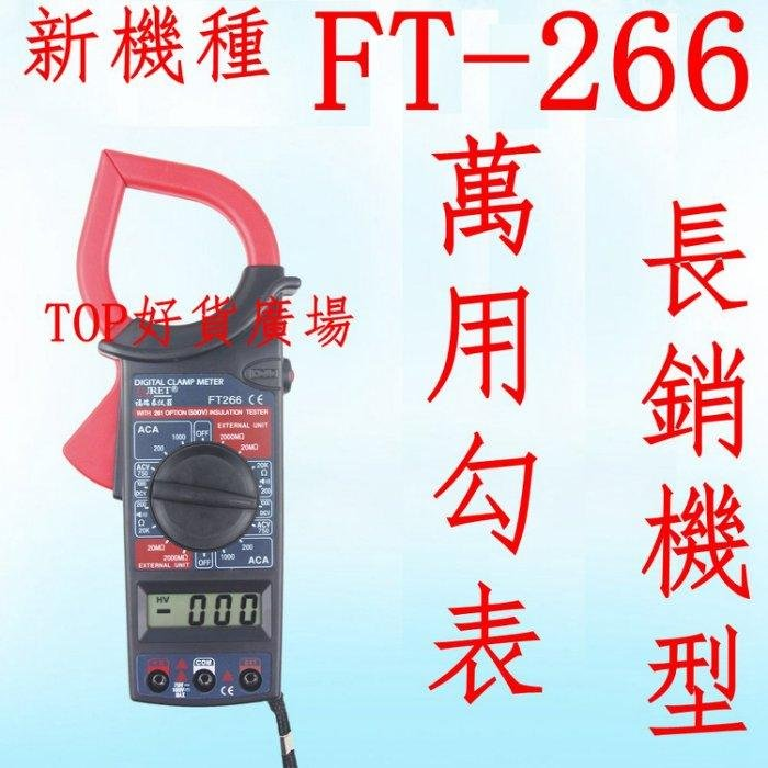 FT266 電流勾表交直流勾表鉤錶鈎表交直流三用電表萬用電表萬用表鉗夾式同DT266