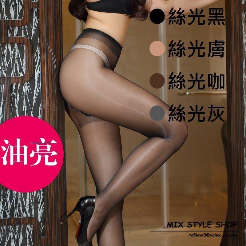MIX style SHOP【S-007】絲光淨透❤12D油亮T襠透明無痕光澤彈性褲襪 油光亮絲襪~(4色)