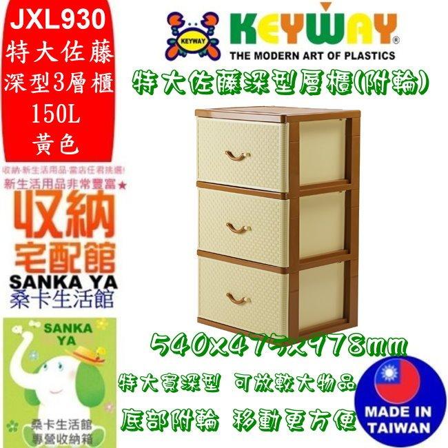 「桑卡」全台滿千免運不 偏遠 JXL-930 深型特大佐藤三層櫃(附輪) 收納櫃 抽屜整理箱 JXL930