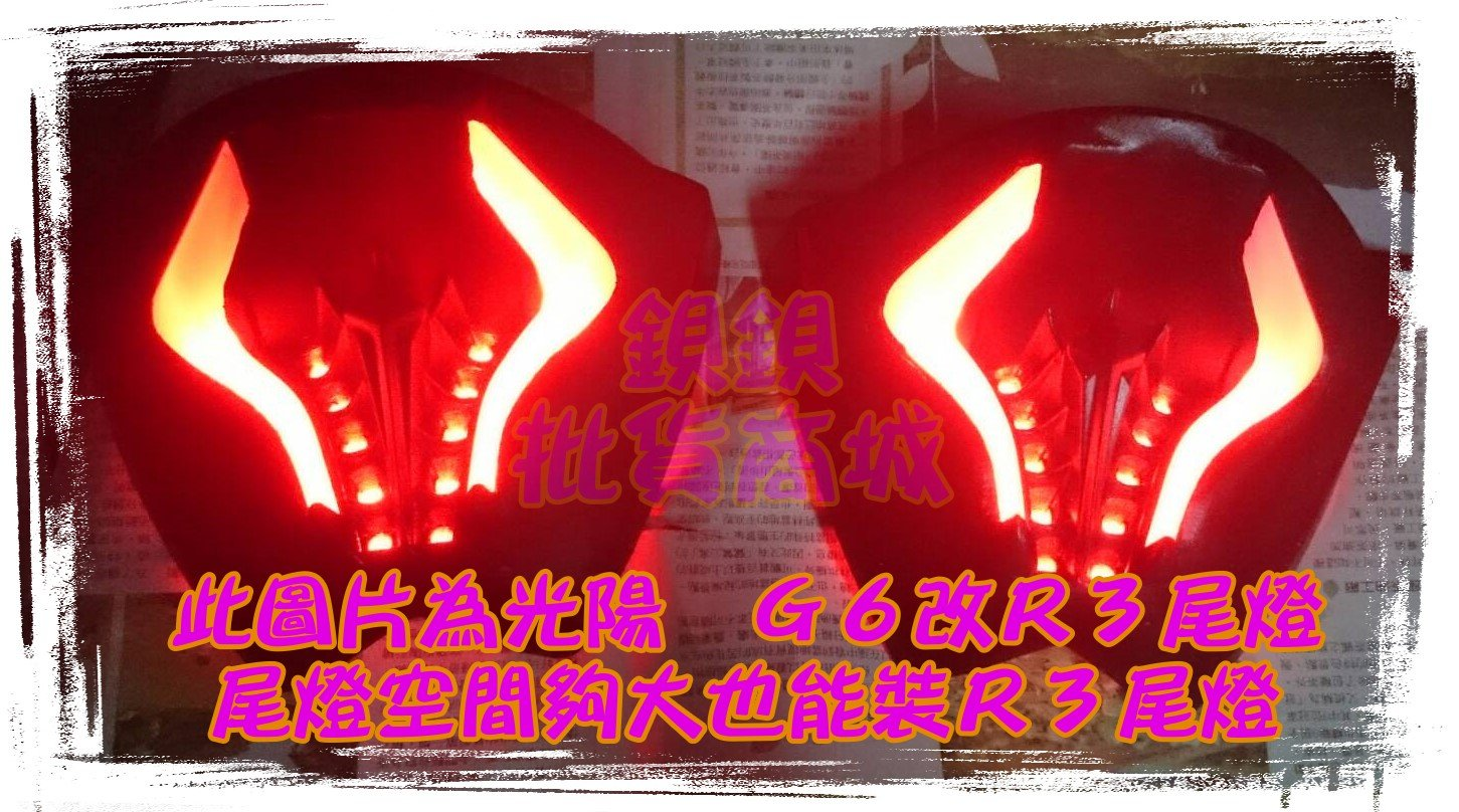 三陽 5代 6代 五代 六代 悍將 FIGHTER G6 125 150 移植 重機 R3 LED 導光尾燈 導光 尾燈