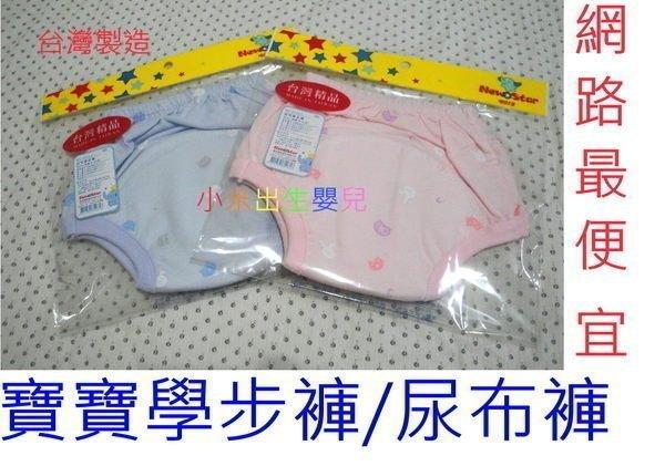 小米出生嬰兒 聖哥幼兒學步褲 學習褲 尿布褲  四層超 喔! 最 .不管買幾件 都要60元