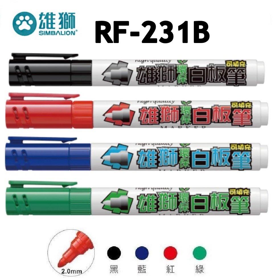 【康庭文具】雄獅 RF-231B 環保白板筆 旋轉填充式 單支