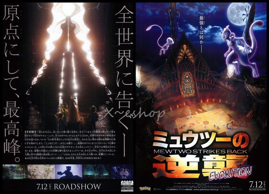 X~ 動畫-[劇場版精靈寶可夢超夢的逆襲EVOLUTION]劇場版A B兩版 共兩張- 電影宣傳小海報2019