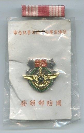 【竹仔城-軍-紀念章】陸海空軍士官兵榮譽紀念章.勳表--國防部頒發