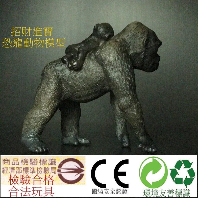 金鋼(母) 銀背大猩猩仿真動物模型玩具 野生動物園 ZOO 公仔GK 兒童 教育 售獅子老虎企鵝熊貓水牛恐龍AM10