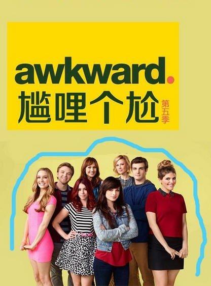 歐美劇《Awkward 情何以堪 懵懂少女》第5季 全場任選買二送一優惠中喔!!