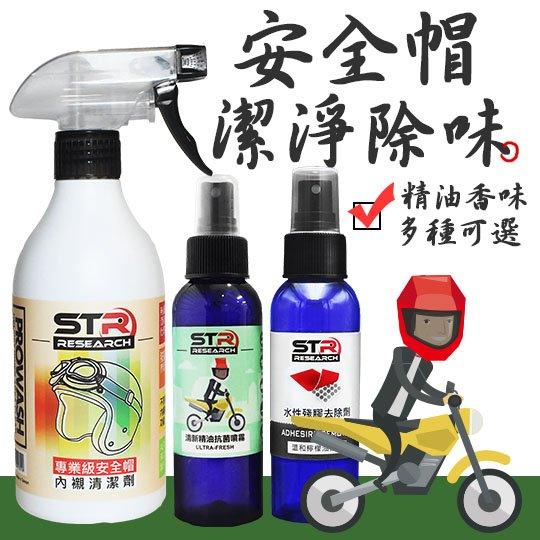 【安全帽潔淨除臭三件組】STR-PROWASH機車/重機安全帽清潔劑+蜜思堂精油抑菌芳香噴霧+殘膠去除劑*消除帽外標籤貼