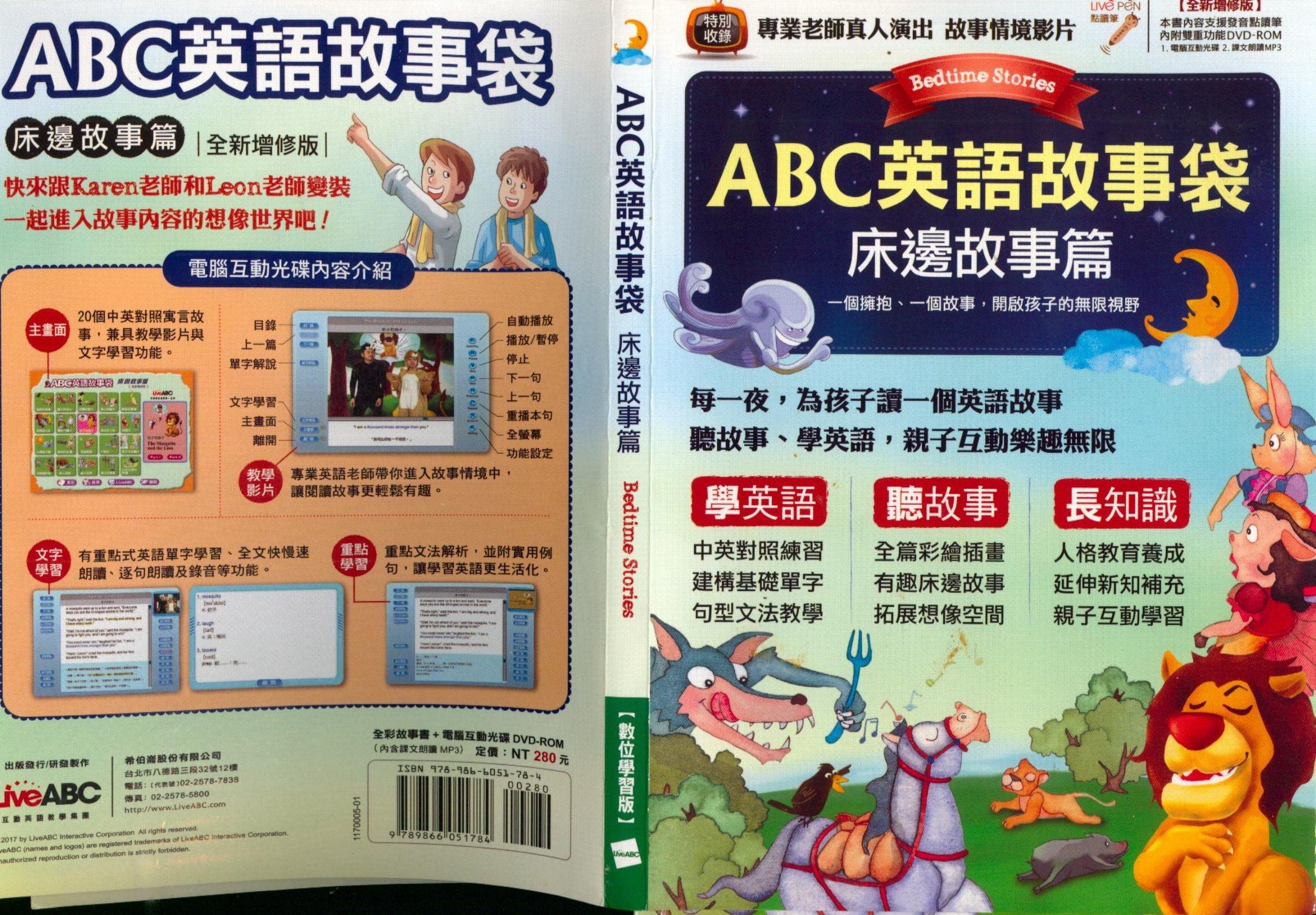 英文 ABC 英文床邊故事書 開啟孩子的無限視野 故事情境影片