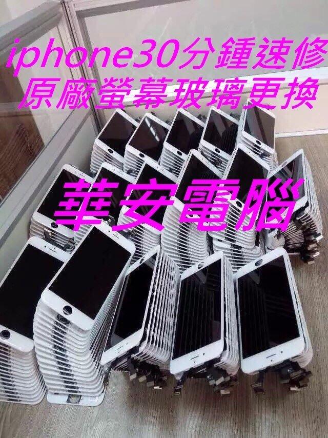 維修 iPhone 6 6S PLUS 面板破裂 單換玻璃 玻璃破 摔機  螢幕 破裂 鏡面 面板 液晶 玻璃 i6+