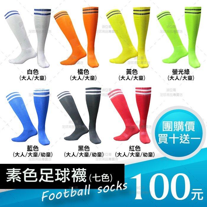 《迪亞哥》素色足球襪(七色) 大人 大童 幼童款 100元 雙