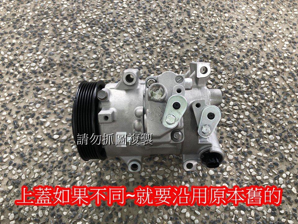 豐田 WISH ALTIS-1.8 2010年後 全新品 冷氣壓縮機 (舊品回收可退500)