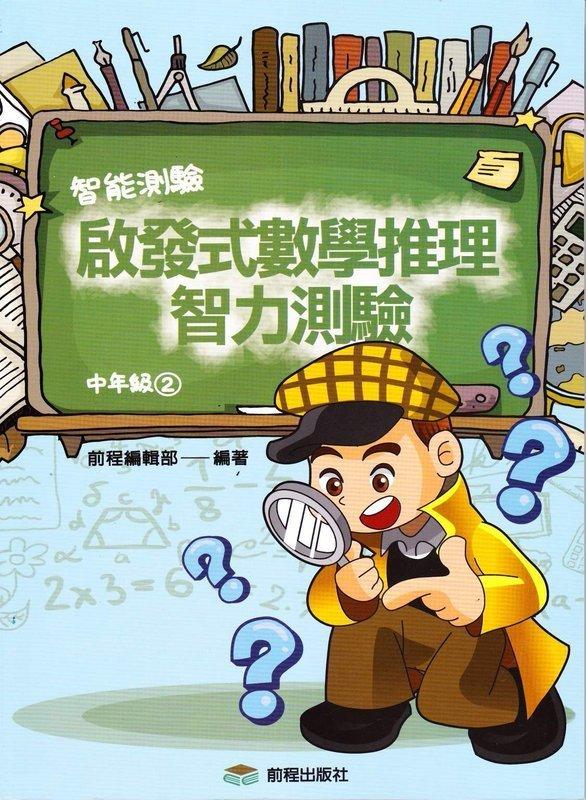 【JC書局】國小 前程出版 啟發式 數學推理智力測驗 中年級(2)