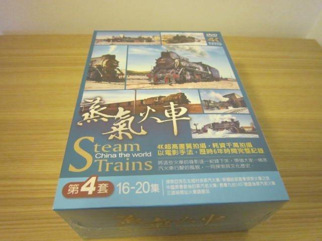 全新影片《蒸氣火車 第四套》5DVD (16-20集) 本片通過每一集對世界上為數不多,仍在世界國家運行蒸汽機車介紹