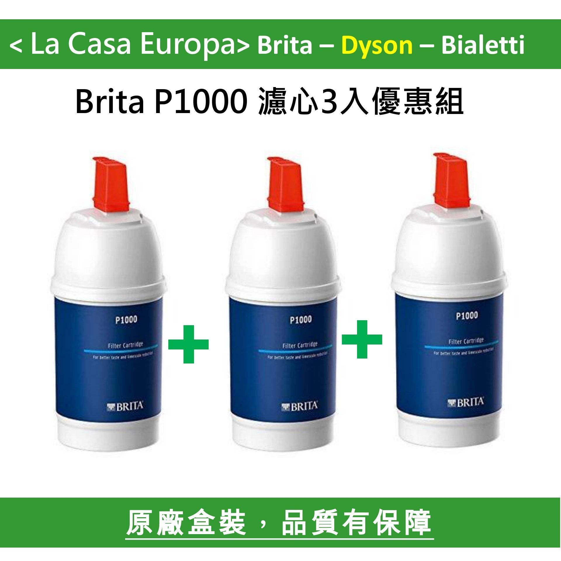 [My Brita] 3入P1000 On Line 硬水軟化櫥下型濾芯。 新包裝。2018.12月 。免 。