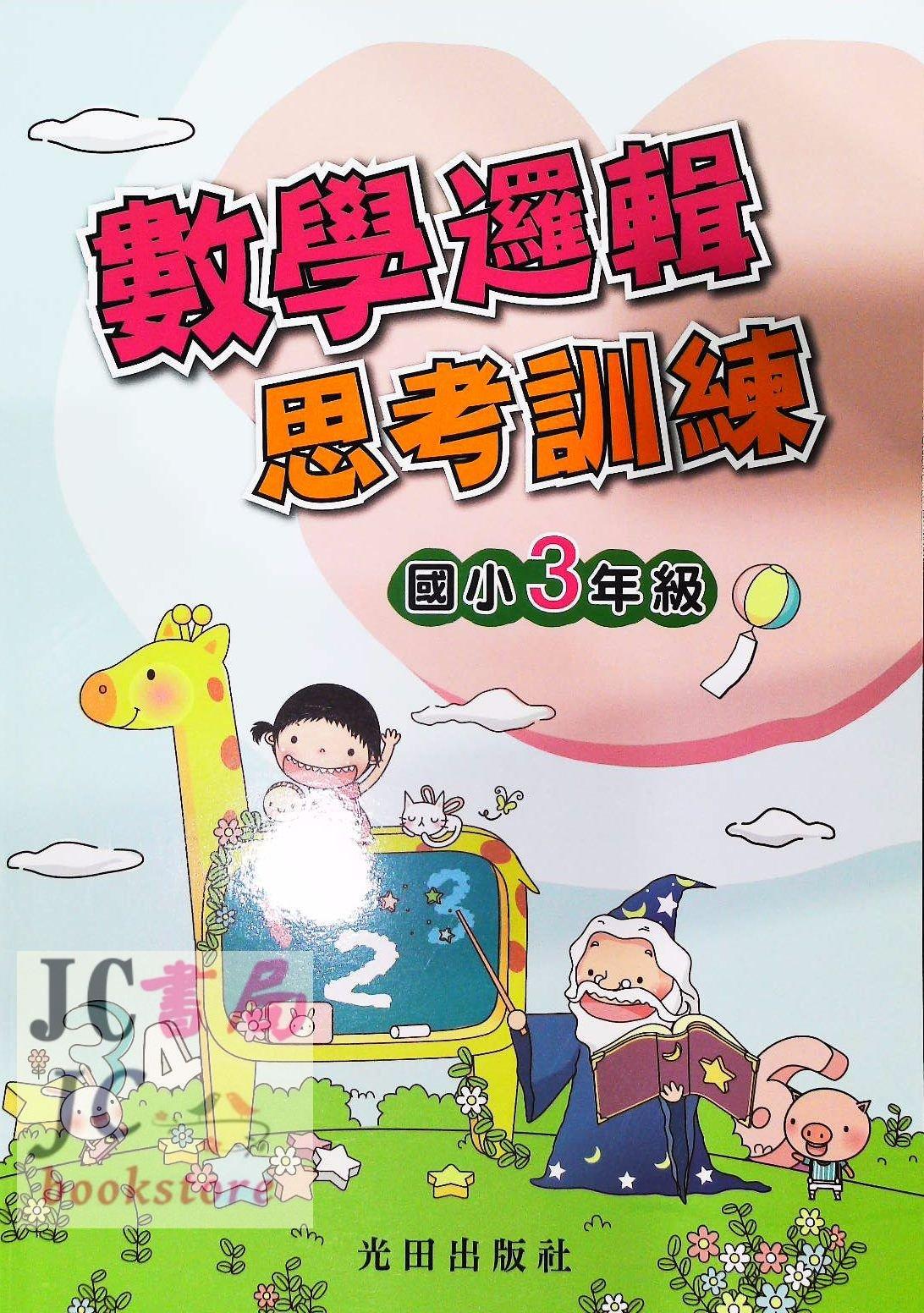 【JC書局】光田國小 數學邏輯 思考訓練 3年級 (適康版)