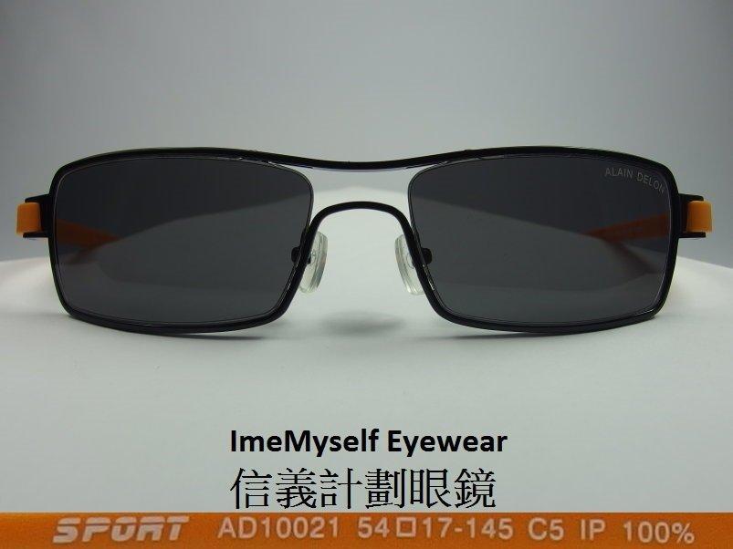 【信義計劃】ImeMyself Eyewear Alain Delon 亞蘭德倫 AD10021 太陽眼鏡 金屬框