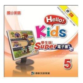康軒版國小英語Hello Kids 5 學生用電子書