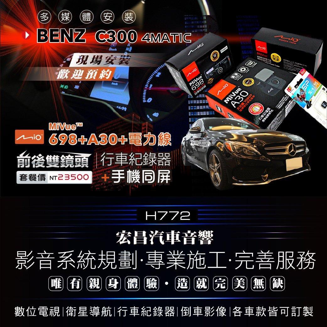 【宏昌汽車音響】BENZ C300 4MATIC Mio 698+A30前後雙鏡頭 行車紀錄器+電力線+手機同屏H772