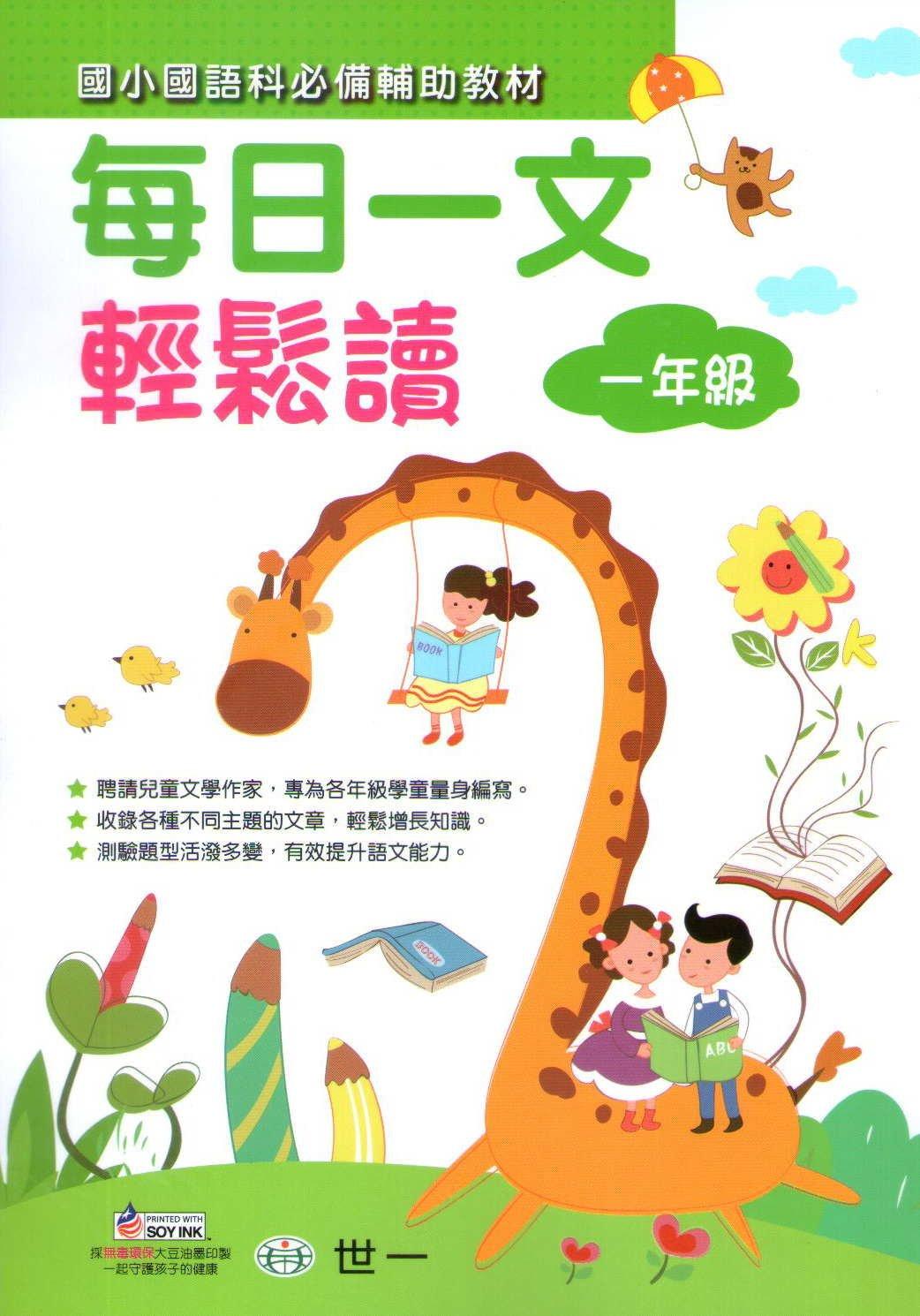 【JC書局】世一 國小 每日一文 輕鬆讀 一年級 1年級