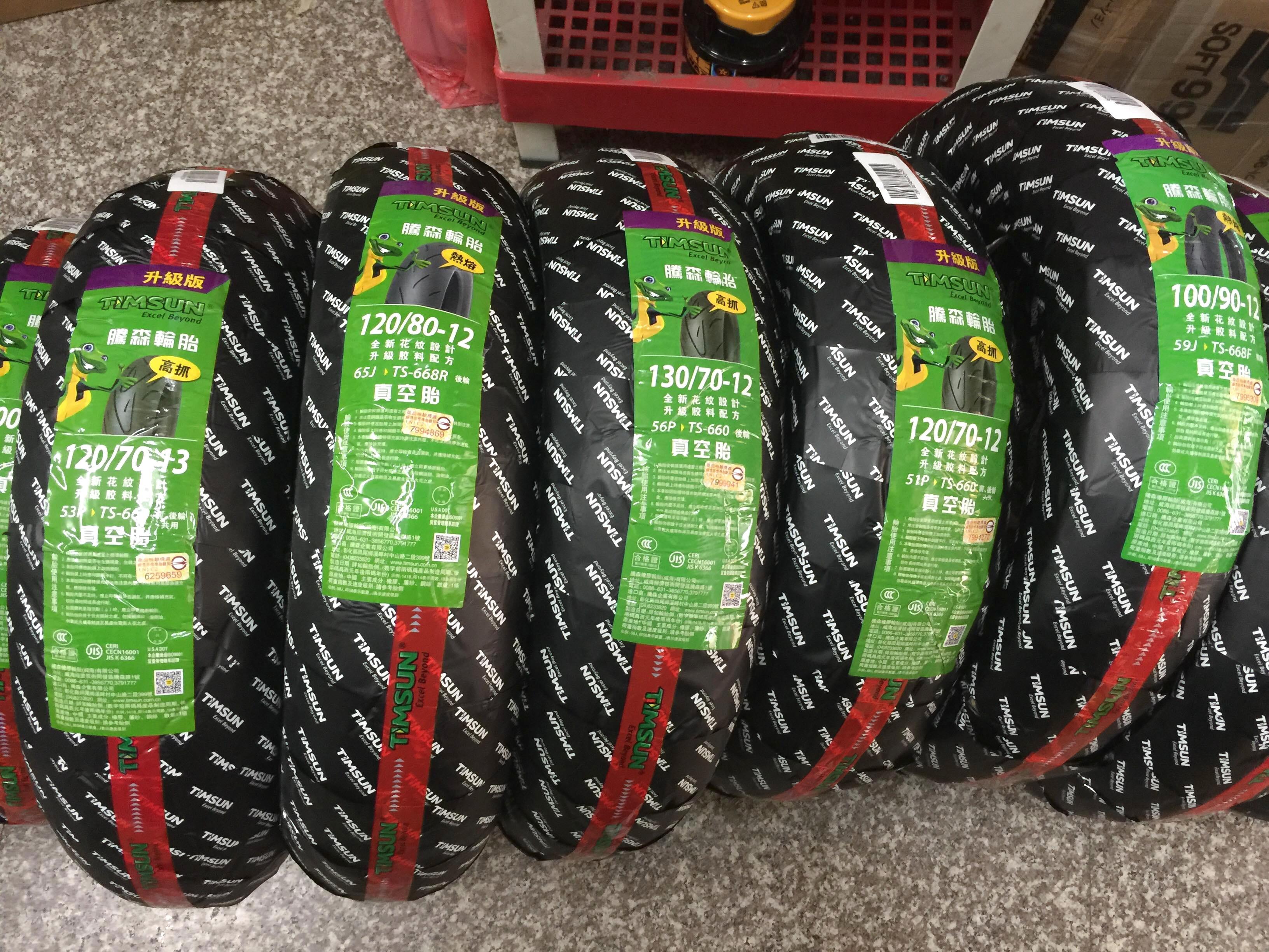 【油品味】TIMSUN TS-660 110/70-12 120/70-12 130/70-12 騰森輪胎 TS660