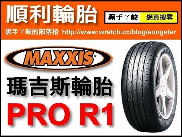 【順利輪胎】瑪吉斯 MAXXIS PRO R1 195-50-15 195-55-15 195-60-15 205-45-16 CPC5