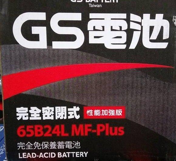 【中部電池-台中】65B24L 加強型統力GS 杰士汽車電池電瓶N60L 55B24L 46B24L GTH60L altis豐田TIIDA