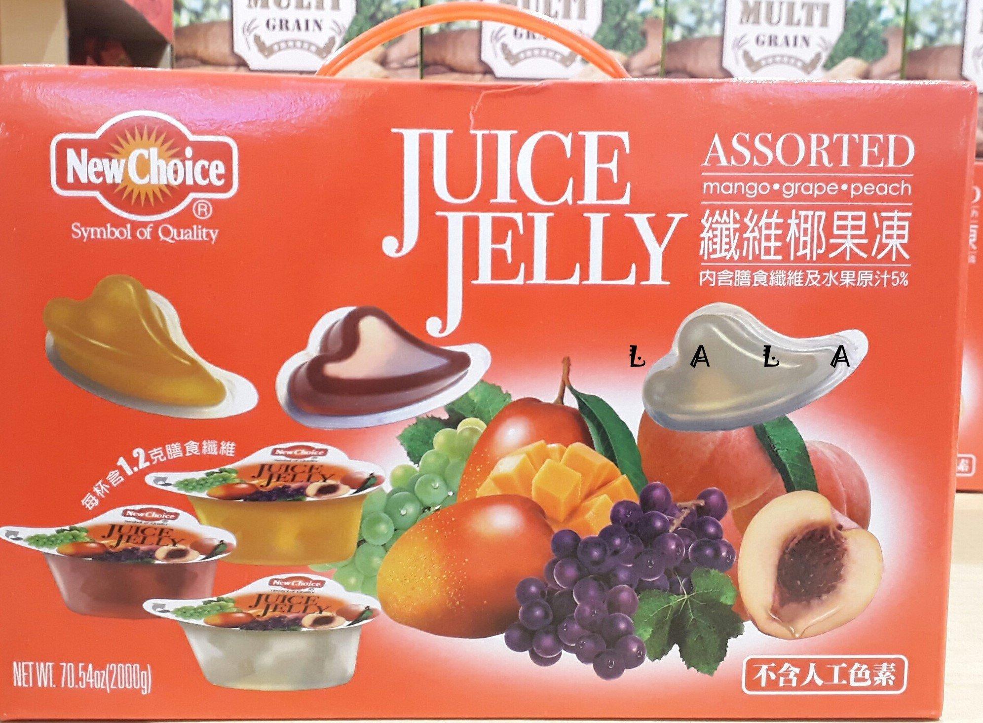 NEW CHOICE 盛香珍 纖維椰果凍 2KG(白桃/芒果/葡萄) Costco 好市多 代購