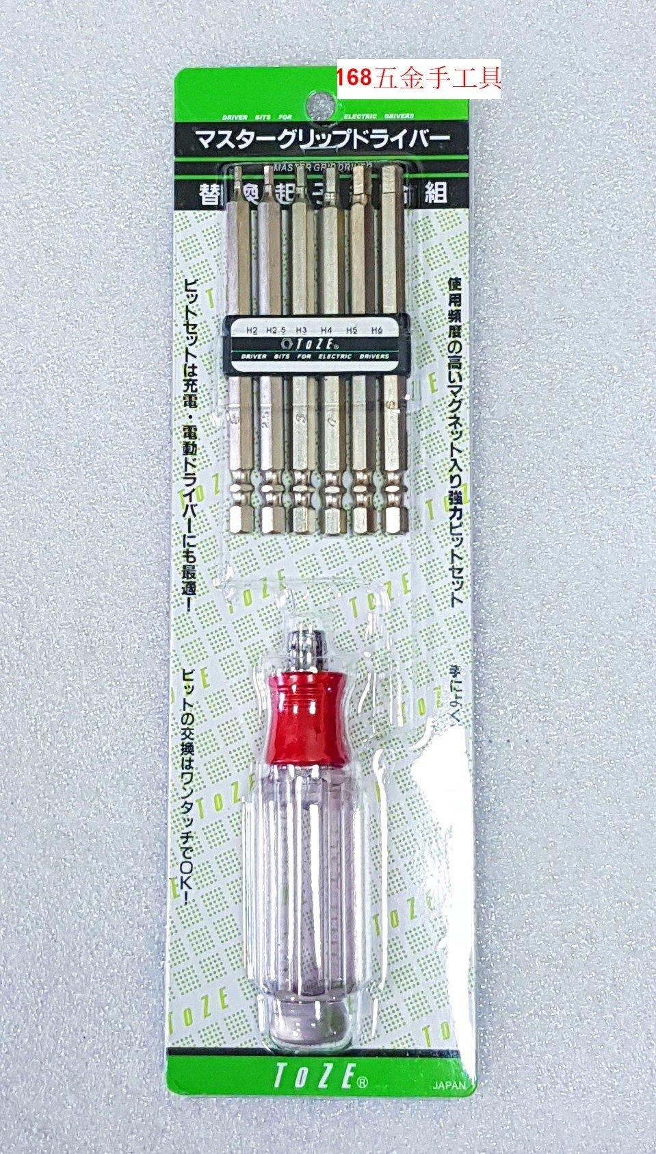 ~168 具~綜合起子AR-70.六角型綜合起子.螺絲起子組.氣動起子機.電動起子機.