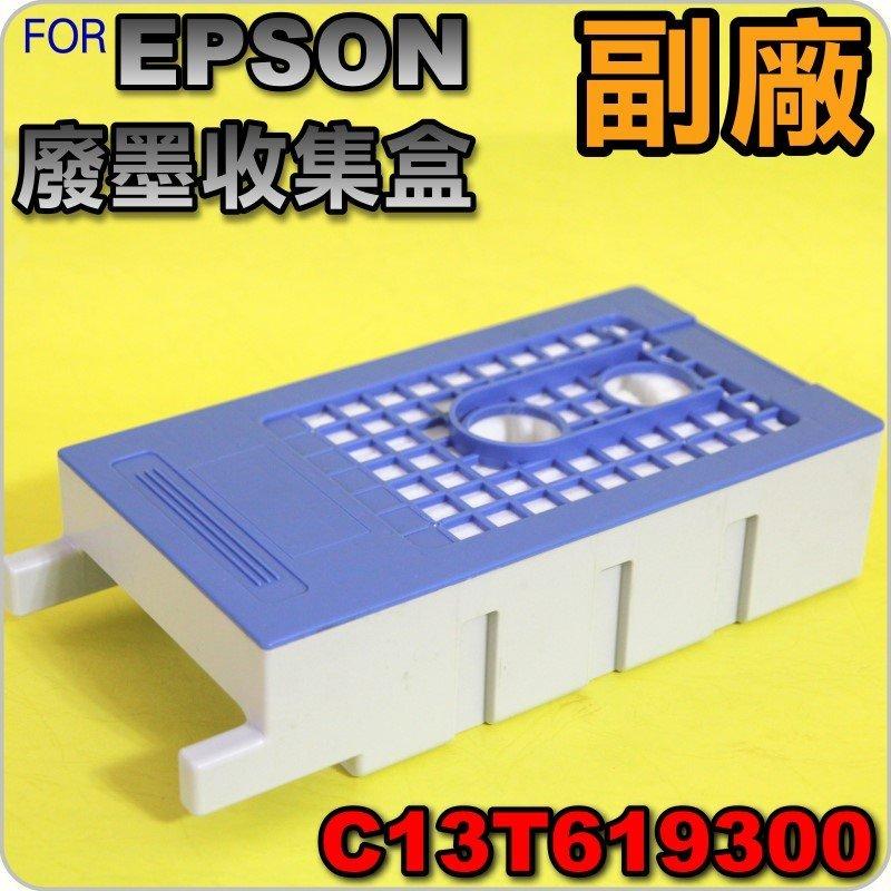#鈺珩#for EPSON T6193 廢墨盒【相容副廠】SureColor SC-P20070 SC-P10070