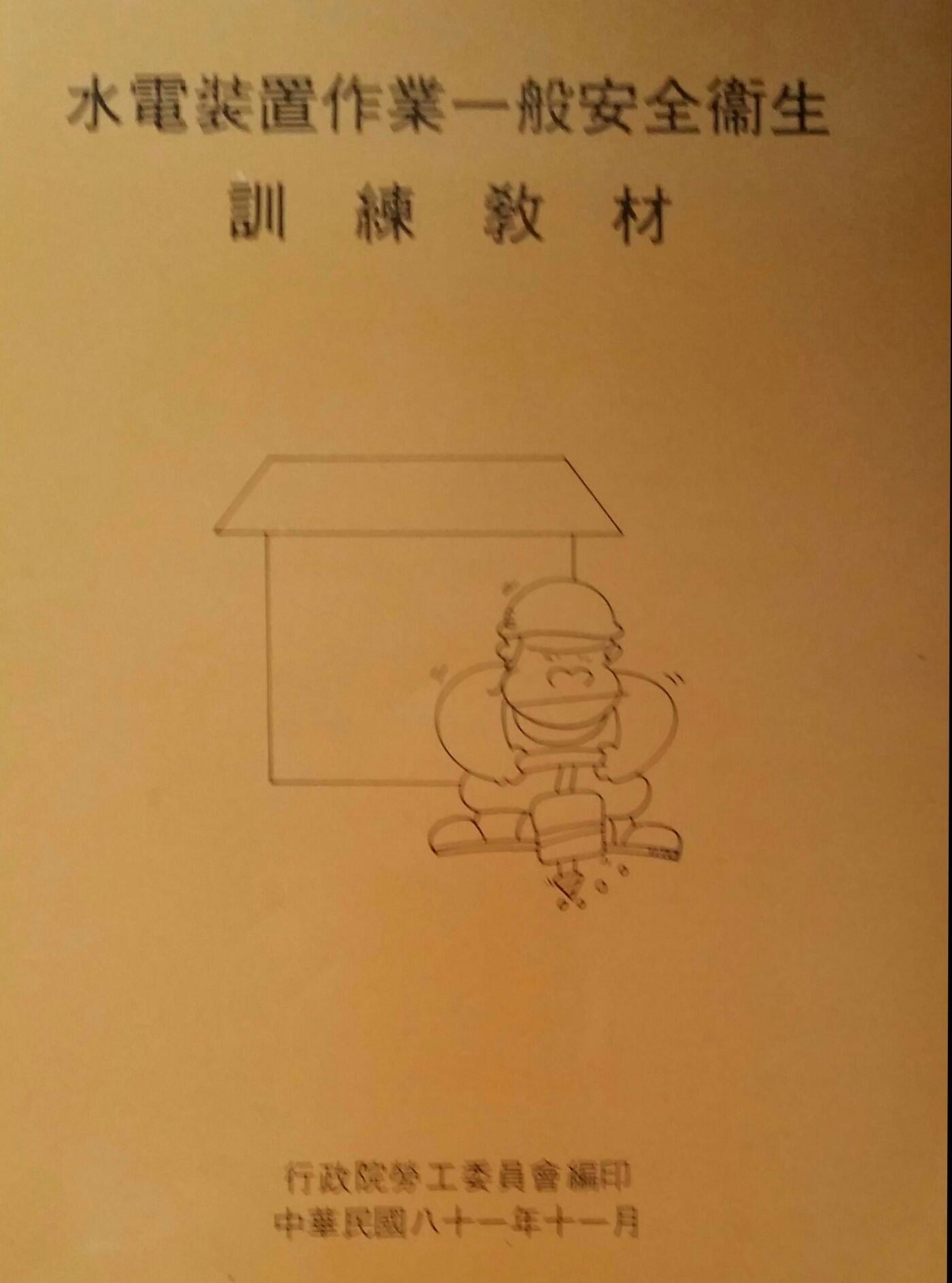 *水電裝置作業 一般安全衛生* 訓練教材 行政院勞委會編印 1992年絕版二手書