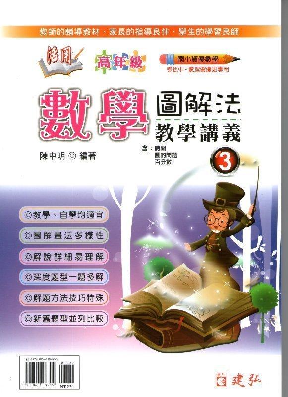 【JC書局】建弘出版 活用 數學 圖解法教學講義 高年級(3)