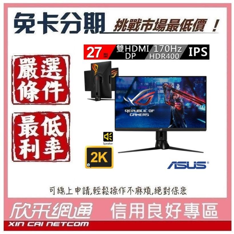 華碩 ROG STRIX XG27AQ 27吋 2K 170Hz HDR電競螢幕 無卡分期 免卡分期 【我最便宜】