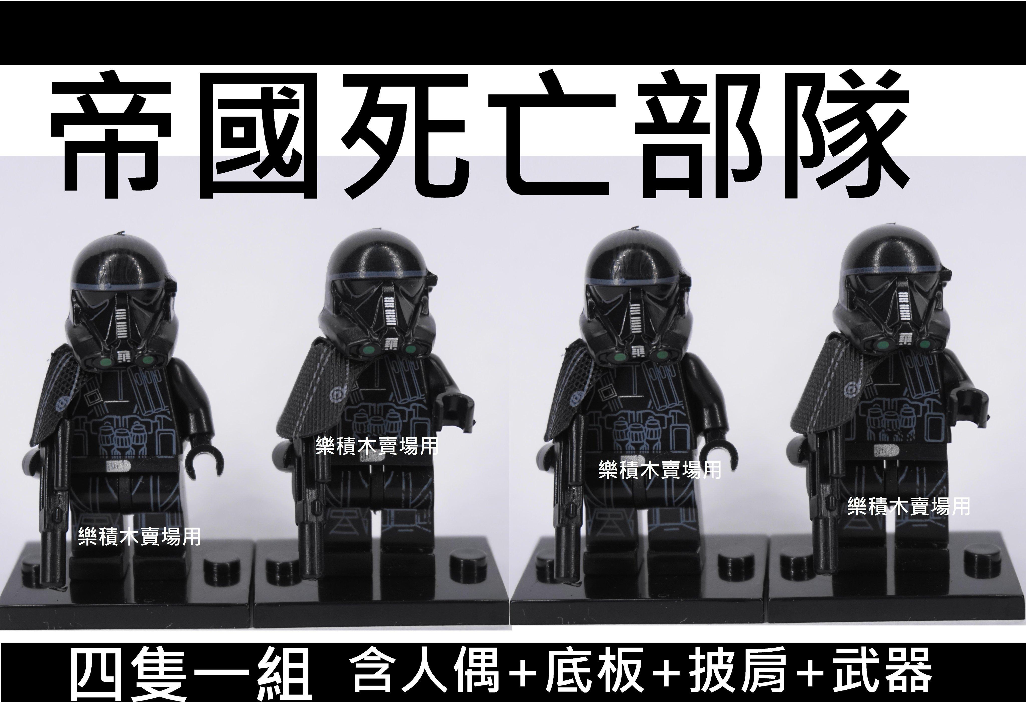 樂積木【 】品高 帝國死亡部隊 袋裝 非樂高LEGO相容 星際大戰 路克 安納金 西斯 黑武士 風暴兵 俠盜一號