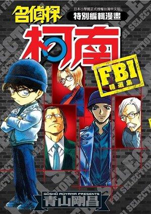 漫畫《名偵探柯南 FBI 集 (青山剛昌) 青文》20180822