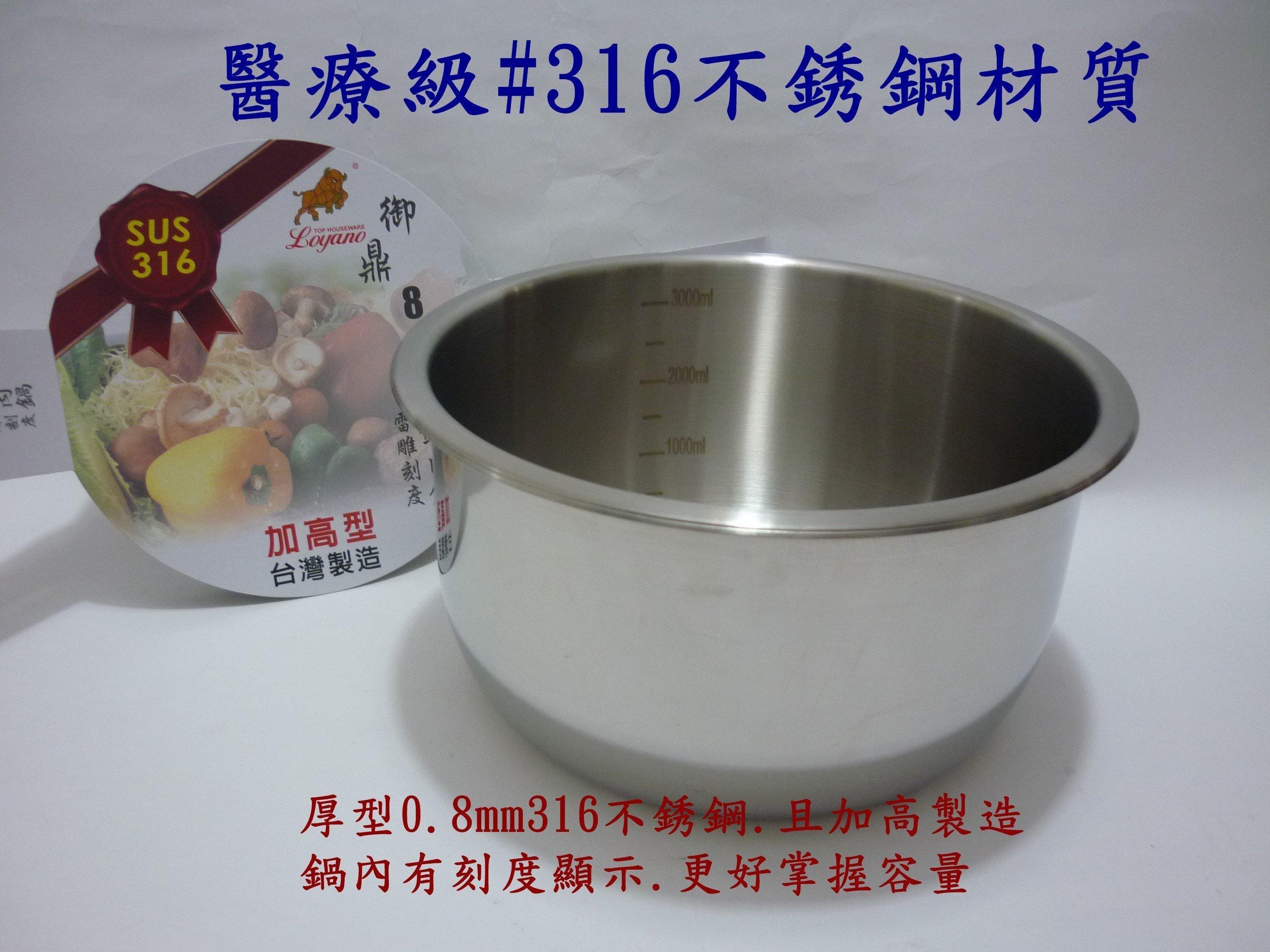 (玫瑰Rose984019賣場~2) 製~御鼎#316不銹鋼厚款 8人內鍋(湯鍋)~電鍋.瓦斯爐.電爐(金牛牌)