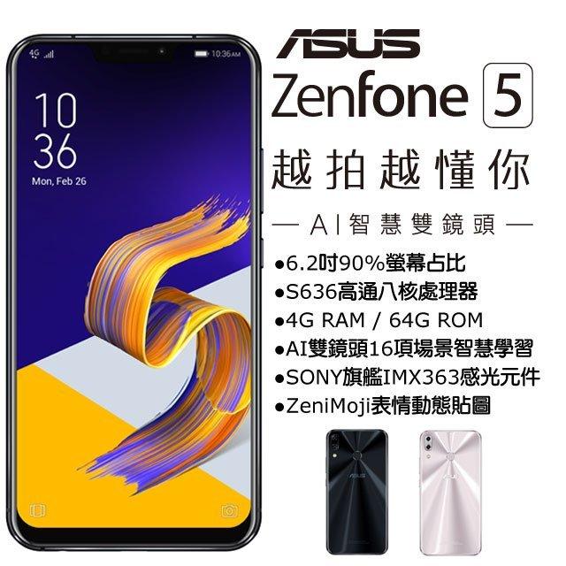 ASUS ZenFone 5 ZE620KL (4G/64G) (空機)全新未拆封 原廠公司貨 ZS620 630KL