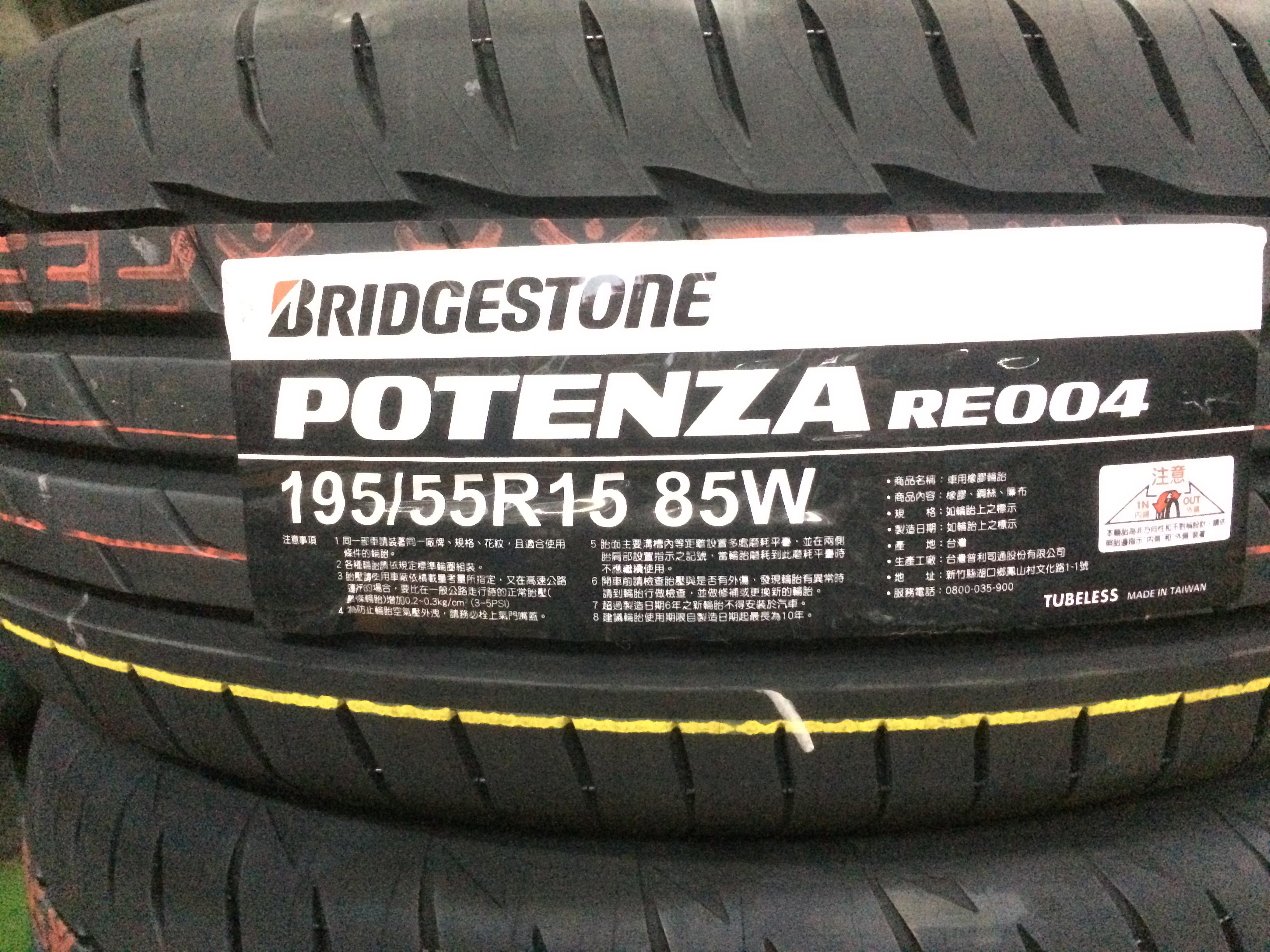 台北永信輪胎~普利司通輪胎 RE004 195/55R15 85W 四輪含安裝 四輪定位
