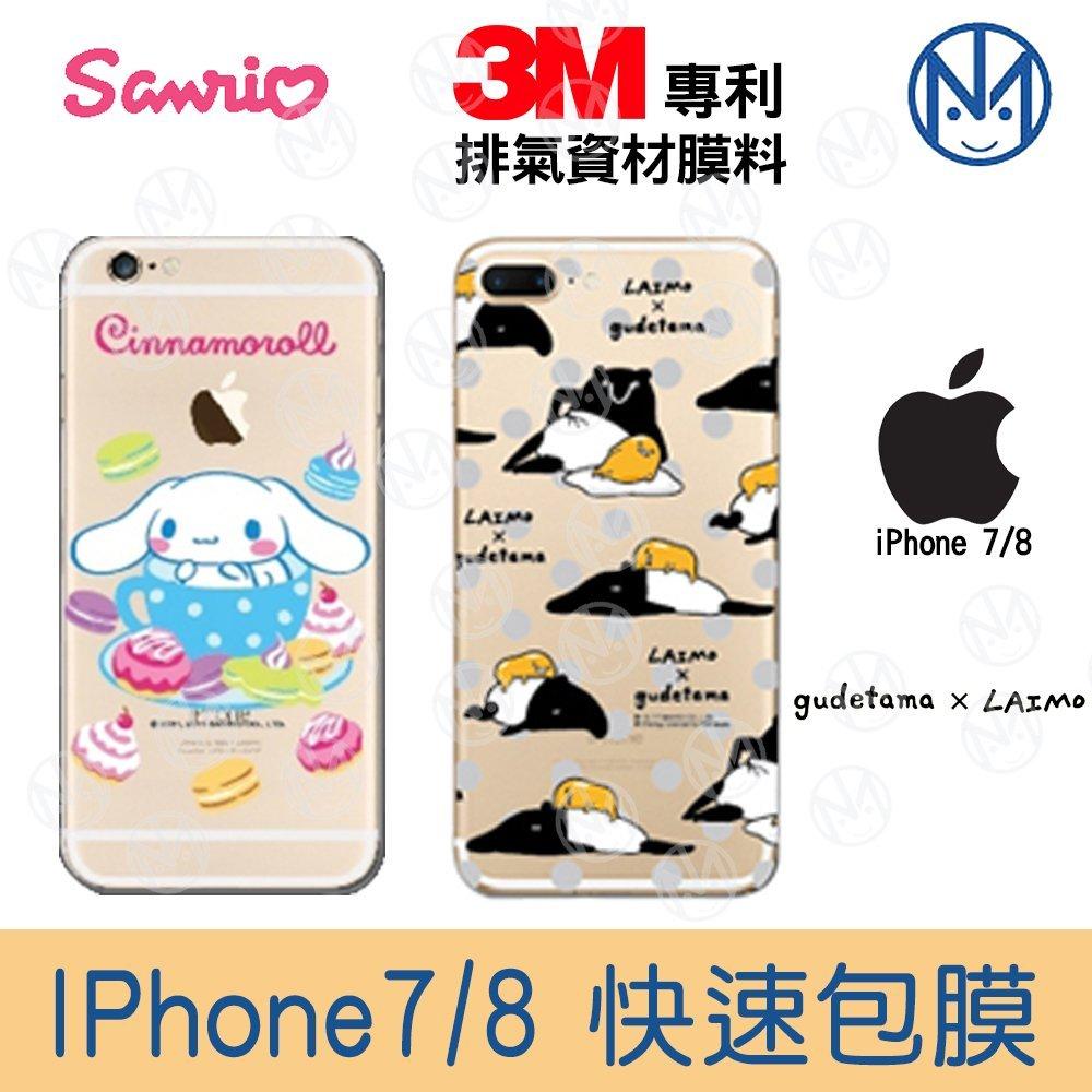 ~WE BEST~i7 i8 彩繪 包膜 3M專利 手機三分鐘 包膜 DIY 長耳狗 蛋黃