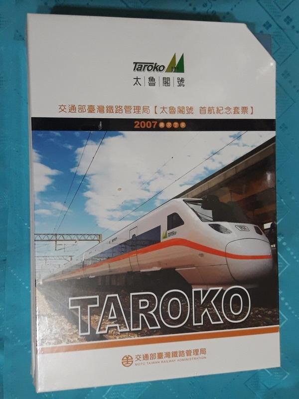 台灣鐵路管理局太魯閣號首航紀念套票/郵票  1盒價格
