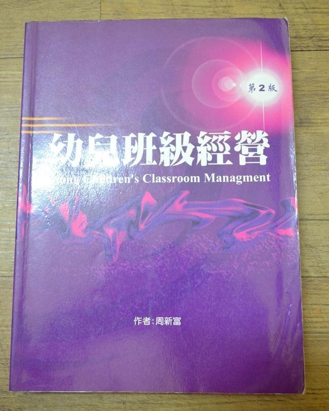 《幼兒班級 》ISBN:9867464389│華騰文化 │周新富 存辦公室