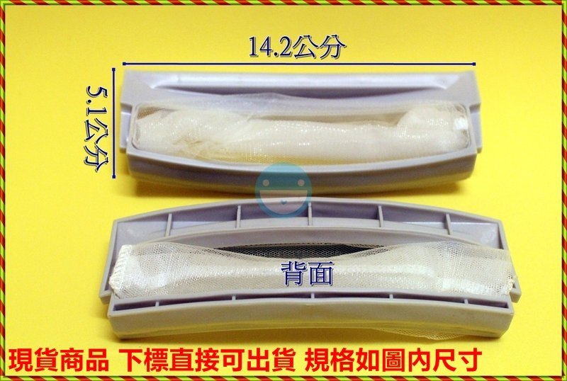 新格洗衣機過濾網 SNW-1235G、SNW-1239B、SNW-1436G、SNW-1439G