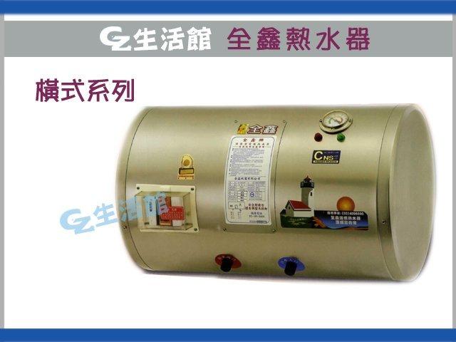 [GZ生活館]全鑫電熱水器  12加侖 (橫掛式)     自取含稅價附發票  $ 5700    CK-B12F