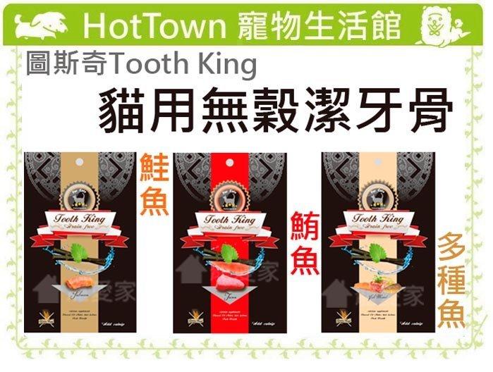 ☆HT☆Tooth King圖斯奇-貓用無穀潔牙骨71g,三口味可選擇