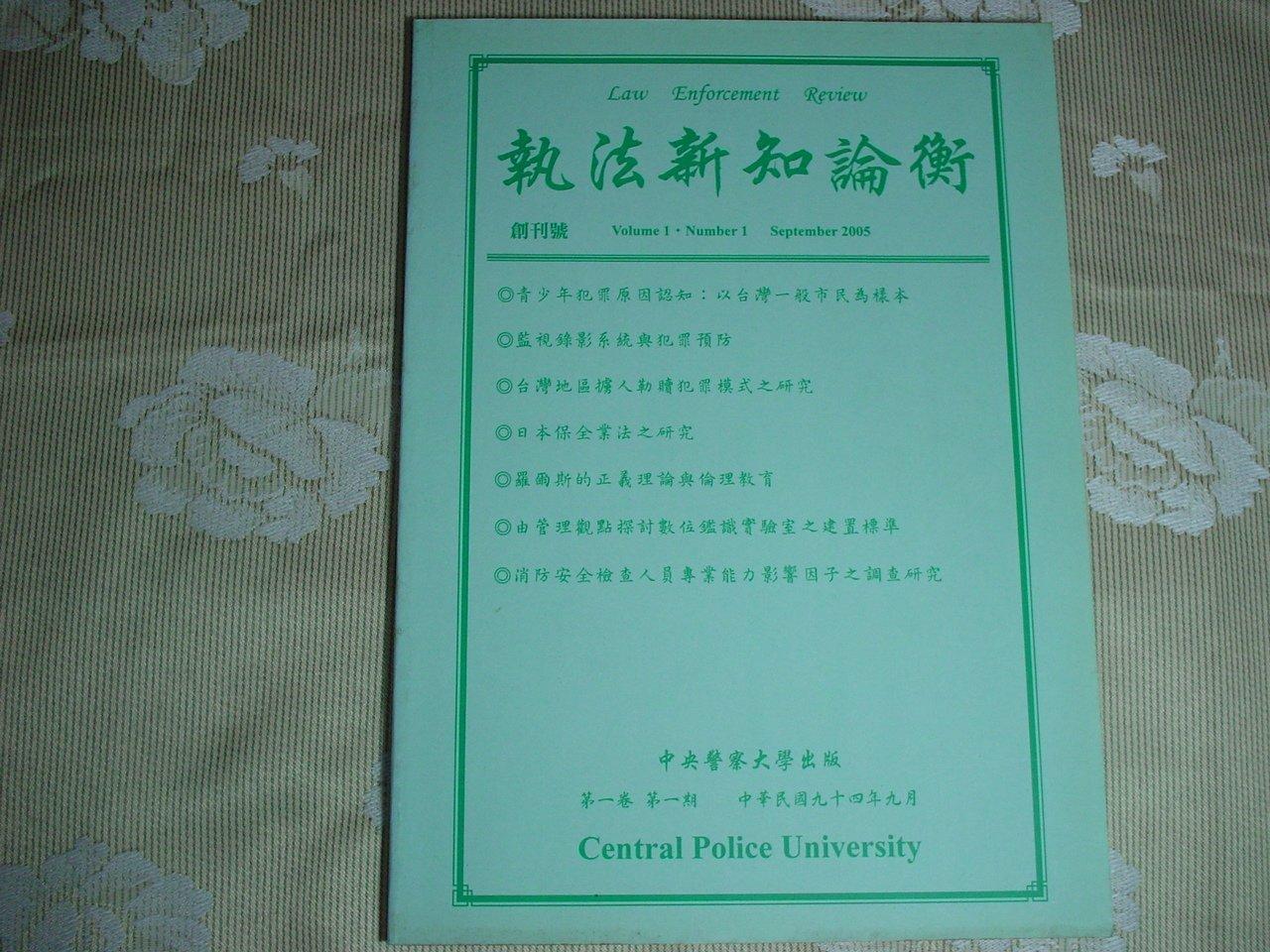 執法新知論衡 創刊號 總第1期 2005年9月《監視錄影系統與犯罪預防》書況為實品拍攝,無標記,如新如圖【A2.110】
