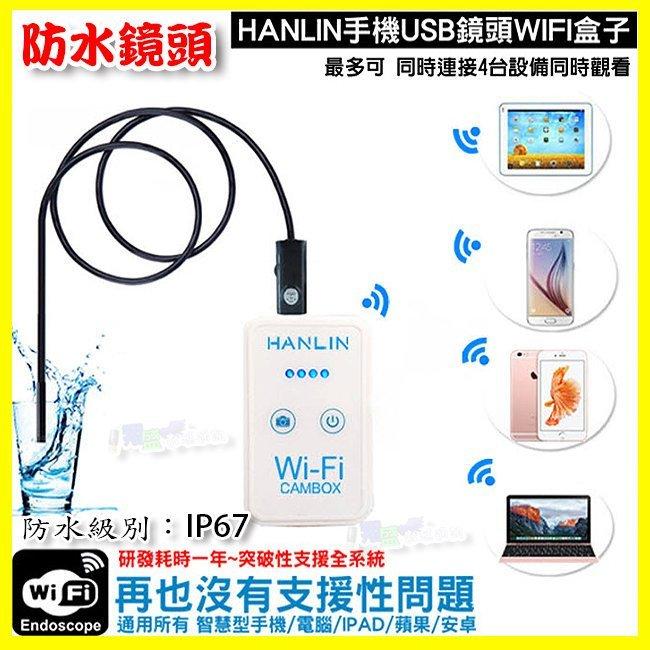 HANLIN CAMBOX 無線wifi盒 含延伸鏡頭 手機保養廠維修OTG內視鏡 遠端監視器 工程細部微型針孔拍照相機
