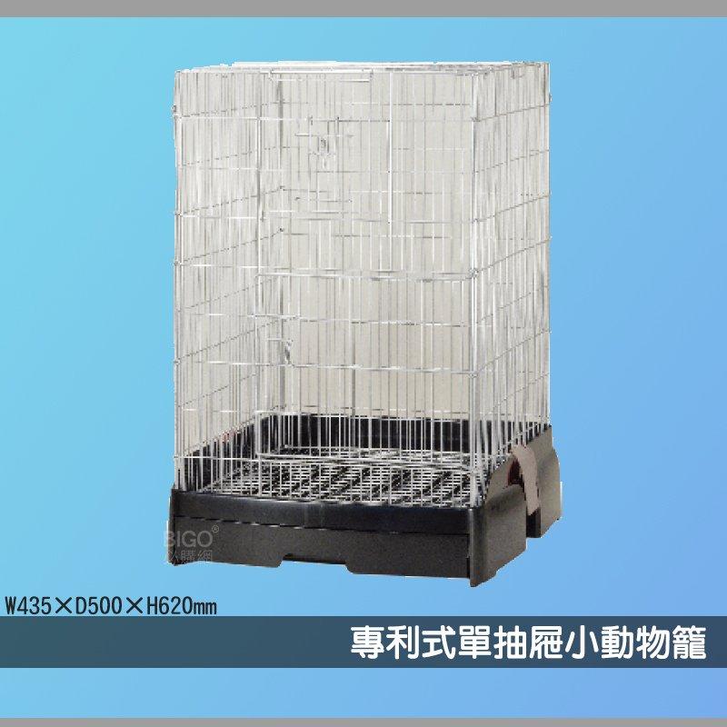 【麗利寶】2321 專利式單抽屜小動物籠  寵物籠 籠子 飼養籠 寵物圍欄 圍籠 寵物兔 小動物 兔兔 寵物用品