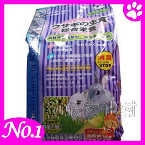 超取限1包☆~狗族遊樂園~☆PettyMan《PM-001 愛兔綜合營養主食》3kg 消臭新配方