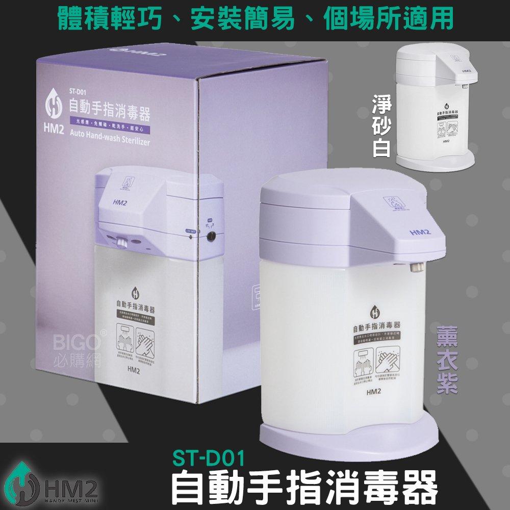 《防疫必備》HM2 ST-D01 自動手指清潔器  四段可調整 消毒 酒精機 免觸碰 感應式 清潔器  乾洗手 居家防疫