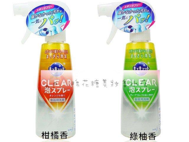 製 花王CLEAR泡泡 強力泡沫洗碗劑 300ml 洗碗精《柑橘 綠柚》兩款 ✪棉花糖美妝香水✪
