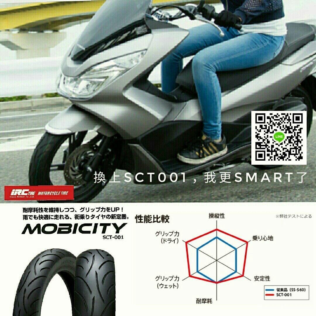 (輪胎王)日本 IRC SCT001 90/80-14   GOGORO 2.0 /YAMAHA  TRICITY專用14吋前輪胎